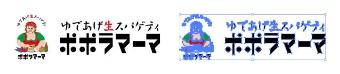ポポラマーマのロゴマーク