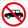 駐車禁止などに使える車の標識マーク