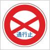 通行止めを表す道路標識素材