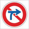 車両横断禁止を表す道路標識