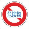 危険物積載車両通行止めを表す道路標識