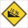下りの急勾配を表す道路標識