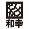 とんかつ和幸のロゴマーク