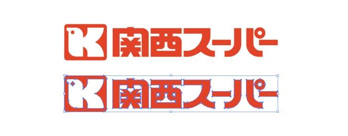 関西スーパーマーケットのロゴマーク