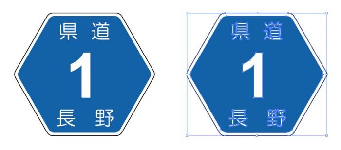 県道の道路標識