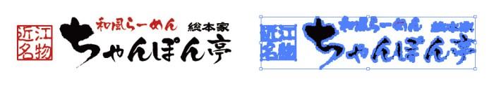 ちゃんぽん亭総本家のロゴマーク