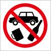 飲酒運転を警告するアイコンマーク