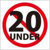 20歳未満の禁止表すアイコン標識マーク
