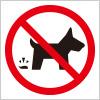 ペットのフンの置き去りを警告するアイコン標識