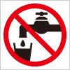 飲料禁止や蛇口の使用禁止を表す注意標識アイコンマーク