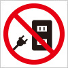 コンセントの使用禁止を表す注意標識アイコンマーク