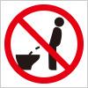 洋式トイレでの立小便禁止を表す注意標識アイコンマーク