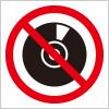 CD-R等へのデータコピー禁止を表す標識アイコンマーク