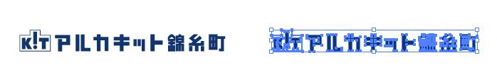 アルカキット錦糸町のロゴマーク