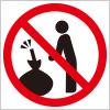 粗大ごみ禁止を表す標識アイコンマーク
