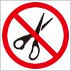 ハサミの使用禁止を表す標識アイコンマーク