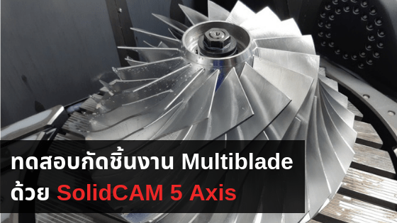 SolidCAM อินเดีย ทำการกัดชิ้นส่วนที่ซับซ้อนบนเครื่อง DMG 65 Monoblock สำหรับชิ้นส่วน Multiblade ขนาดใหญ่