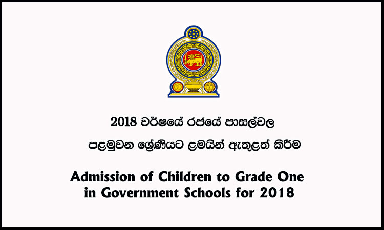 Admission of Children to Grade One in Government Schools