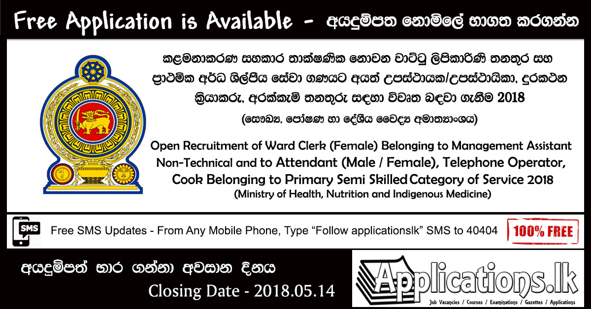 Open Recruitment Of Ward Clerk Female Belonging To Management Assistant Non Technical And Attendant Male Telephone Operator Cook