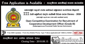 Examinations by Sabaragamuwa Provincial Public Service Commission