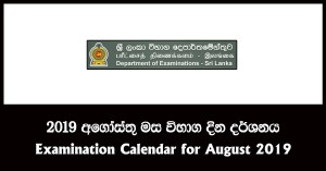 Exam Calendar Archives - Applications lk