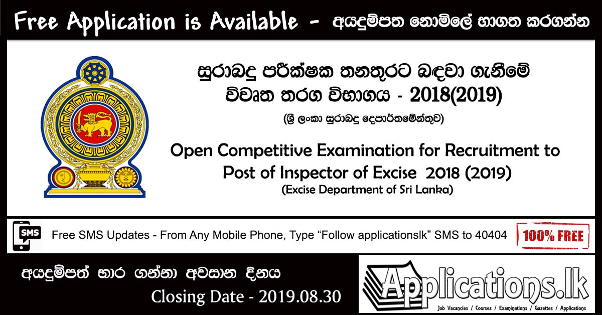 Government Job Vacancies, Courses, Examinations and Gazettes in Sri