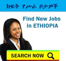 Addis Zemen Vacancy in Ethiopia 2021