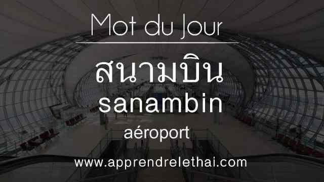 image-du-jour-1-สนามบิน