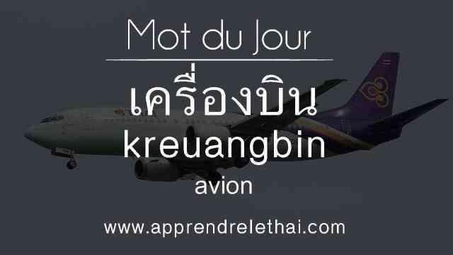 Image du jour 21 เครื่องบิน