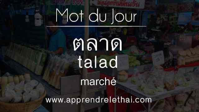 Image du jour 25 ตลาด