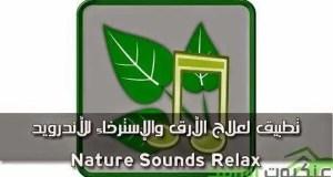 تطبيق لعلاج الأرق والإسترخاء للأندرويد Nature Sounds Relax