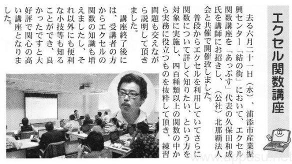 会報あおいろ96号記事より記事抜粋