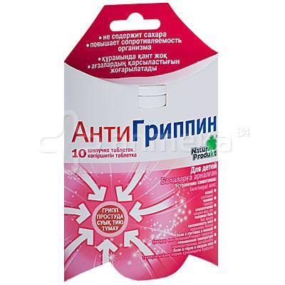 Антигриппин для детей шипучие таблетки 10 Простуда