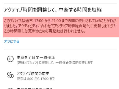 このデバイスは、17:00から21:00まで使用されていることが…。
