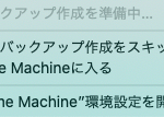 Macのタイムマシーンで「バックアップ作成を準備中」が長いとき