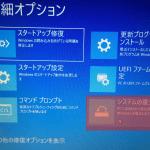 "<span class=""title"">WindowsUpdate後、パソコンが起動しない!!</span>"