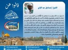 الشيخ / إسماعيل عبد الباري