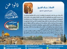 الأستاذ / خــــالد الشـــيخ سفير فلسطين السابق في اليمن