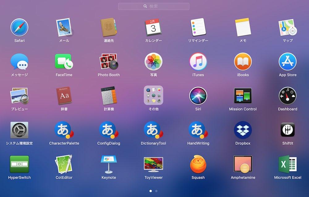 Launchpadの画面