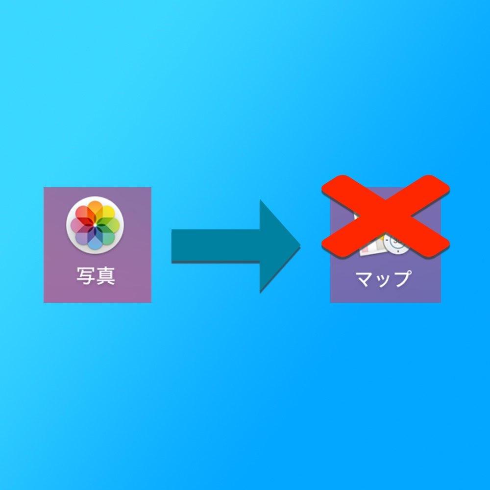 写真から位置情報を削除
