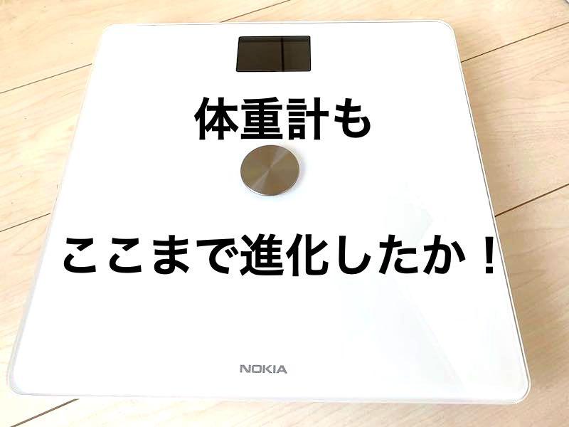 ノキアのbody+