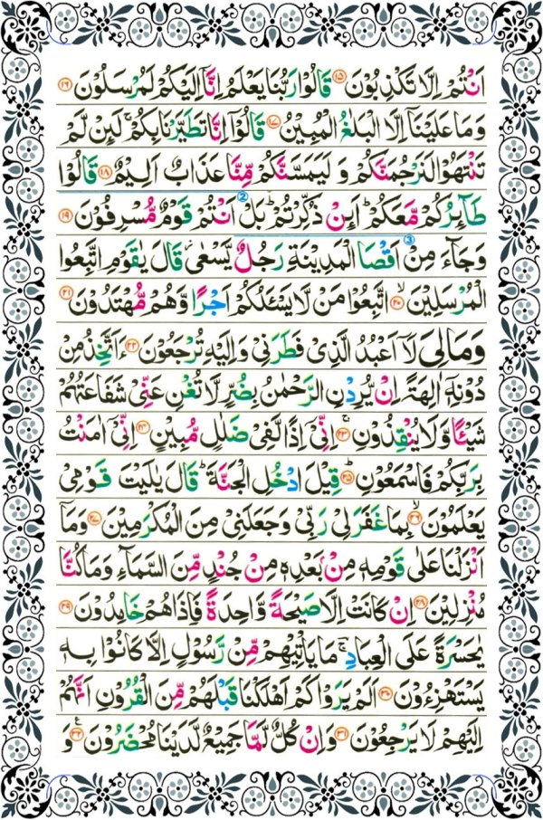 Surah Yaseen - Yasin Page 2 with Recitation Mp3 by Abdul ...