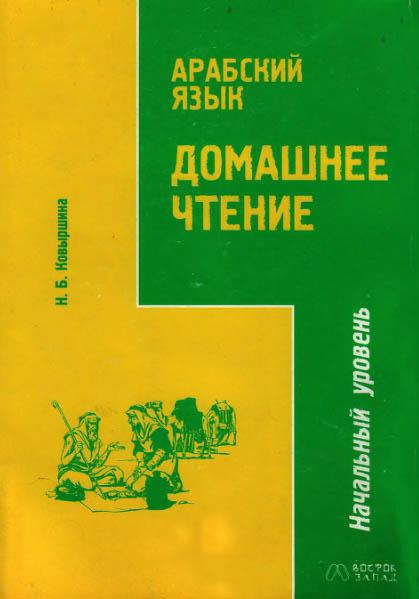 Н.Б. Ковыршина домашнее чтение