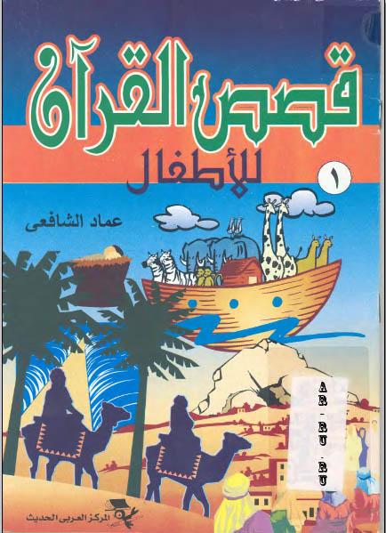 Коранические истории для детей