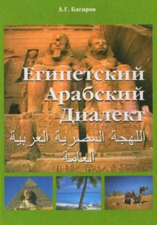 египетский арабский диалект