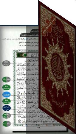 Перелистывающийся Коран