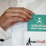 اجراءات استخراج جواز سفر سعودي
