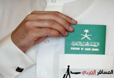 استخراج جواز سفر سعودي