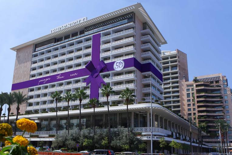 فندق Phoenicia