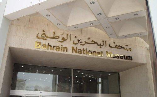 متاحف البحرين